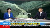 西藏江达:川藏交界山体滑坡形成堰塞湖记者探访波罗乡热多安置点