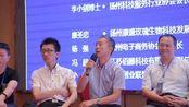 2015扬州首届移动互联网大会郭吉军主持讨论会
