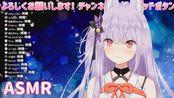 Natsume Ch / 紙代なつめ【めるぷら】2月4日助眠录播
