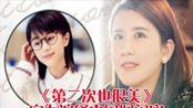 《第二次也很美》实力演绎中国好闺蜜,安安邱天的友情太让人羡慕!【王子文、张鲁一、于小伟、于明加】