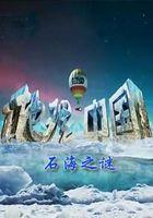 地理中国[2020]
