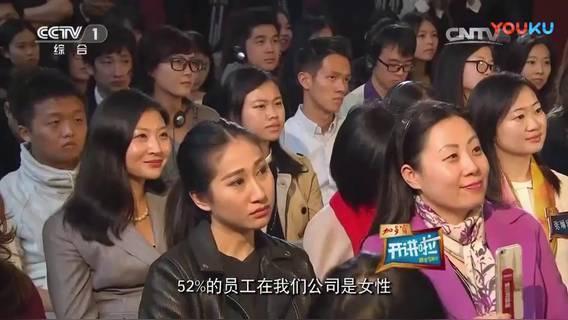[开讲啦]马云: 公司成功的秘诀是拥有大量的女性员工