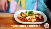 麻婆豆腐中华传统美食