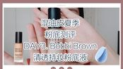 混油皮粉底测评8日挑战|DAY3.BobbiBrown清透持妆粉底测评/Bobbi Brown Skin Long-wear weightless Founda
