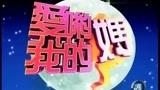 爱哟我的妈 - 20140331-天真有邪 鬼魅故事都和小朋友?