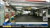 """韩国19岁女生在公厕被""""臭晕"""" 2个月后脑损伤死亡"""