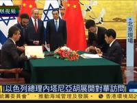 李克强与以色列总理见证两国签署合作文件