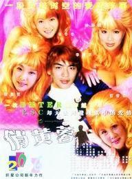 俏黄蓉2006海报剧照