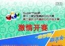 SuperMap杯第十二届全国高校GIS大赛激情开赛