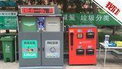北京东城首个智能垃圾分类箱:坚持分类可积分换大米