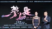 舞蹈家王亚彬最新舞剧《一梦·如是》将亮相北京天桥艺术中心