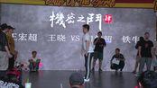 机密之斗(四)8进4 刁建超 铁牛(win)vs 王宏超 王晓