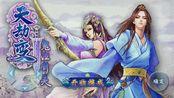 【怀旧剧场】《天劫变:鬼泣剑灵》第五期兽族战帝