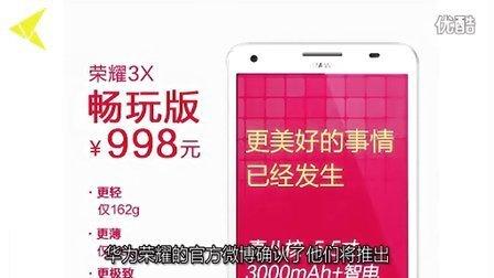 《E分钟》20140320:红米Note799掐架荣耀3X9...