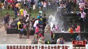 视频:海南回应嬉水节上数十名女性遭袭胸