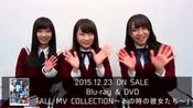 乃木坂46【MV SELF REVIEW】(秋元真夏、中元日芽香、寺田蘭世)