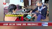 """山东淄博:送奶工发明""""防滑神器""""获专利 想赠给交警和环卫工"""