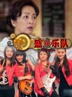 盛糖乐队(喜剧片)