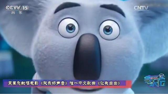 动听!吴莫愁惊艳献唱电影《欢乐好声音》唯一中文歌