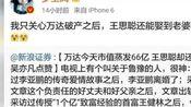 凤姐担心王思聪的万达集团倒闭后找不到老婆,网友评论也是亮了