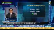 2016-12-29凤凰财经日报 人民币乌龙盘破七 连平:明年贬值空间收窄