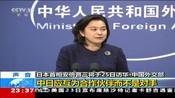 声音:日本首相安倍晋三将于25日访华 中国外交部中日应互为合作伙伴而不是对手