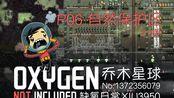 【缺氧日常】乔木星体 06 自然保护区 2.0版【XIU3950】