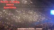 【Westlife】最美的灯海,最好听的北京全场大合唱《You raise me up》(Westlife in Beijng 19.8.13)