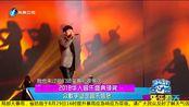 2018华人音乐盛典颁奖 众歌手坚定音乐信念