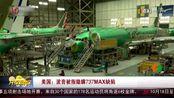 美国:波音被指隐瞒737MAX缺陷,多家媒体披露其内部通讯记录