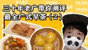 30年老广带你测评最全广式早茶(2)- 艾云的美食VLOG vol.02
