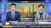 黑龙江:绥芬河口岸17日新增境外输入确诊病例13例