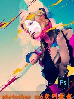 Photoshop cs6零基础入门学全套视频教程