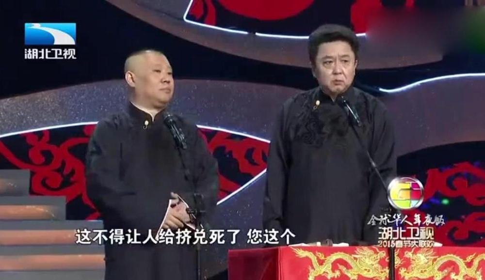 2017郭德纲于谦大全《于谦有钱了》,爆笑相声