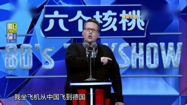阿福脱口秀《没什么大不了》,中西方文化有什么差异