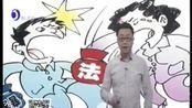 [新闻开讲]北京:男子遭家暴不堪忍受 法院首发男性保护令