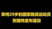 北京时间4月5日,跳高名将张国伟宣布退役,坦言:真的跳不动了