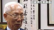 """""""倾囊相助""""的慈善家田家炳今日辞世 今晨辞世 享年99岁"""