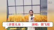 视频集锦 郭飞歌《沂蒙儿女》-iKu