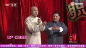 方清平李金斗相声《五红图》讨论阴阳之剩