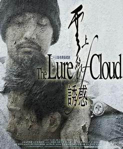 云上的诱惑