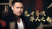 好莱坞工匠 第5季斯皮尔伯格钦点 华裔导演朱浩伟的好莱坞之路
