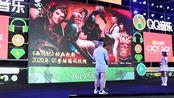 《西行纪》2019广州CICF线下活动片段 配音嘉宾:醋醋、樊俊航、刘北辰、夏磊