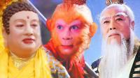 蜗牛看西游 2018 《西游记》中如来佛祖也不敢破坏的潜规则是啥