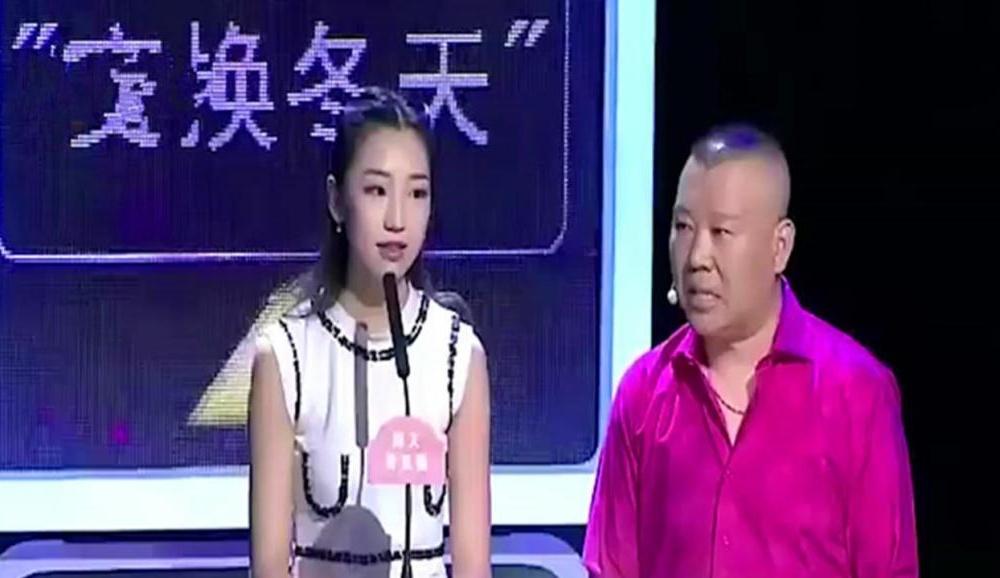 普通话不标准的美女遇到郭德纲孟非,惨了,被一顿调侃