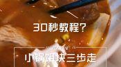 """30秒教会你云南地方特色小吃""""小锅XX"""",一人食超开心"""