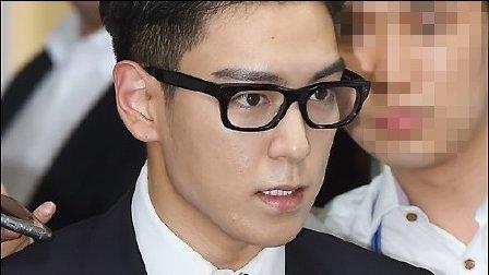 T.O.P吸毒案一审被判缓刑 本人表示不会上诉