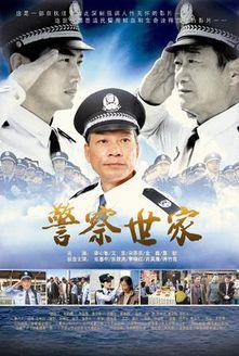 警察世家(剧情片)