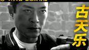 《追龙2》 王晶 关智耀联合执导 解锁飙车枪战新镜头
