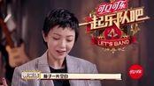第二轮公演对战继续,究竟发生了什么竟让郭采洁向汪峰鞠躬道歉?